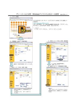 ディーメール24時:Windowsパソコンによるメール配信 メガネット