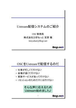 Ustream配信システムのご紹介 OSCをUstreamで配信するのだ