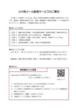 小川町メール配信サービスのご案内 (PDF サイズ:128.09KB)