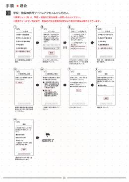 [退会手順](PDF:約656KB)