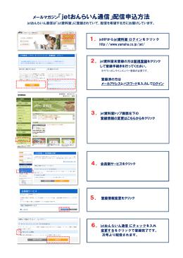 メールマガジン「jetおんらいん通信」配信申込方法