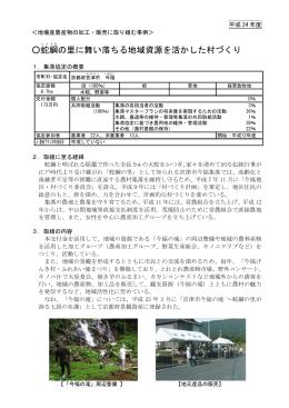 蛇綱の里に舞い落ちる地域資源を活かした村づくり(PDF:188KB)