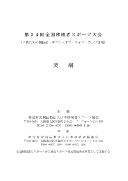 要 綱 - 日本移植者スポーツ協会