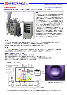 研究開発用 多元同時スパッタリング装置 | 東横化学株式会社