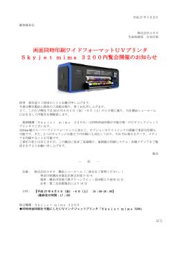 両面同時印刷ワイドフォーマットUVプリンタ 内覧会のお知らせ