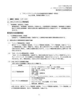 2015年8月25日 J.フロントリテイリング株式会社 株式会社大丸松坂屋