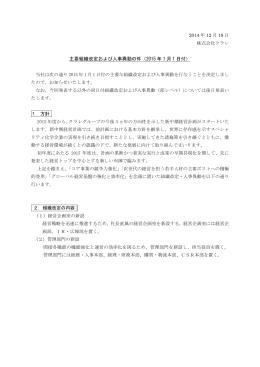 主要組織改定および人事異動の件(2015 年 1 月 1 日付)