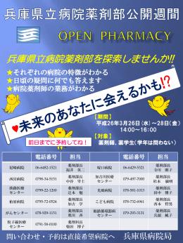 兵庫県立病院薬剤部公開週間