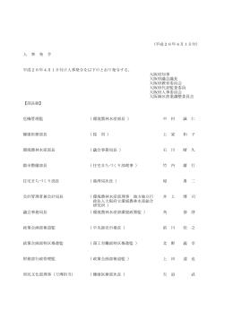 (平成26年4月1日付) 人 事 発 令 【部長級】 危機管理監