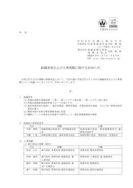 2015/03/13 組織変更および人事異動に関するお知らせ