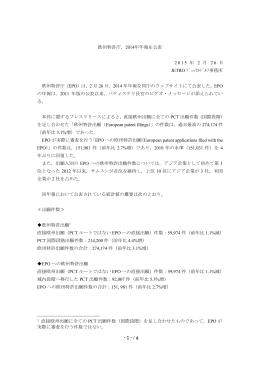 - 1 - / 4 欧州特許庁,2014年年報を公表 2015 年 2 月 2 6 日 JETRO