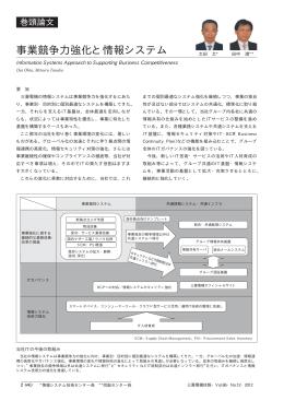 事業競争力強化と情報システム(PDF:26.9KB)