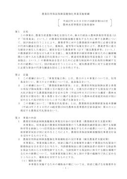 - 1 - 農業信用保証保険基盤強化事業実施要綱 平成27年4月9日付け26