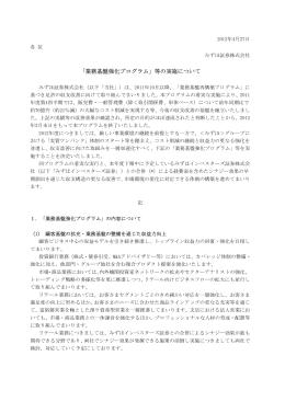 「業務基盤強化プログラム」等の実施について(PDF/18KB)