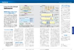 Linuxファイルシステムの 信頼性検証技術