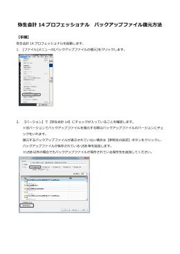 弥生会計 14 プロフェッショナル バックアップファイル復元方法