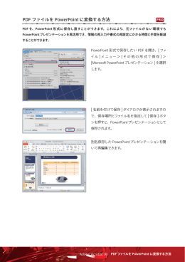 PDF ファイルを PowerPoint に変換する方法