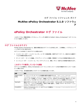McAfee ePolicy Orchestrator 5.1.0 ソフトウェア ログ ファイル