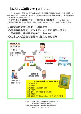 あんしん連携ファイルリーフレット(PDF:234KB)