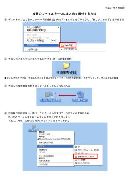 複数のファイルを一つにまとめて添付する方法