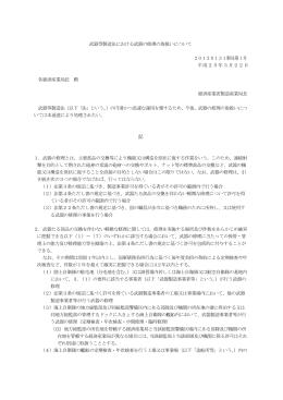 武器等製造法における武器の修理の取扱いについて(PDF