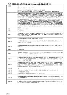 【2】貨物等省令第15条~第28条(外国為替令 別表関係)