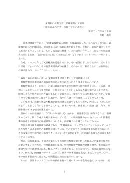 2014.11.17 - 日本安全保障戦略研究センター