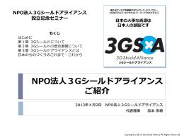 NPO法人3Gシールドアライアンス設立記念セミナー