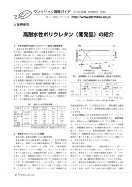高耐水性ポリウレタン(開発品)の紹介