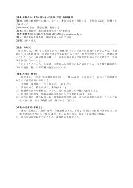 [成果情報名]小麦「利根3号」の奨励(認定)品種採用 [要約]短稈で耐