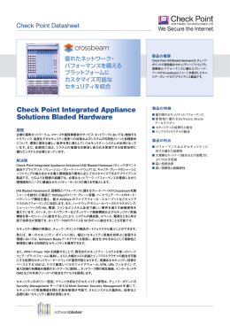Check Point Integrated Appliance Solutions Bladed Hardware