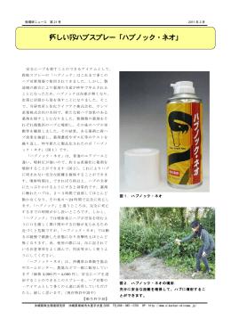新しい殺ハブスプレー「ハブノック・ネオ」(PDF:351KB)
