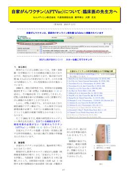 主治医向け資料 (詳細版)