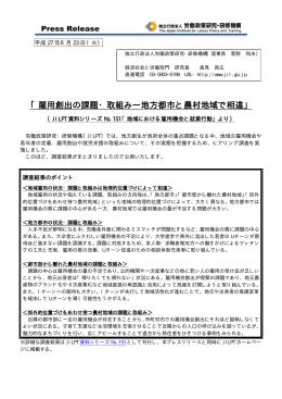 「地域における雇用機会と就業行動」調査結果(PDF:71KB)