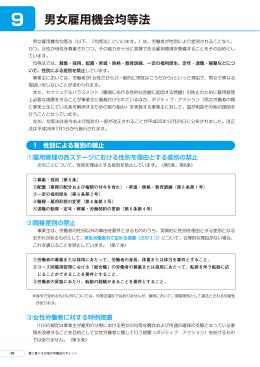 9 男女雇用機会均等法(PDF:293KB)