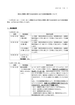 防災と開発に関する仙台会合における取材機会等について
