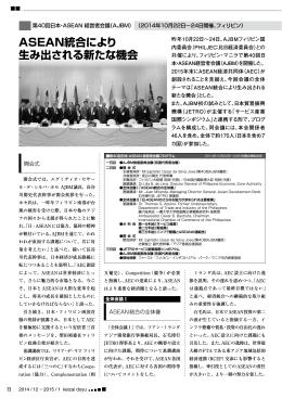 ASEAN統合により 生み出される新たな機会