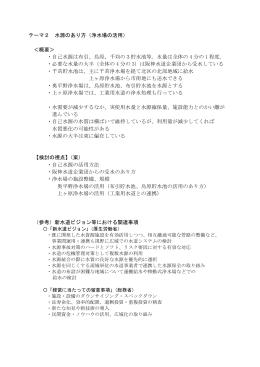 (テーマ2)(PDF形式:973KB)