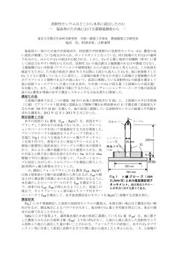 福島県のため池における蓄積量調査から