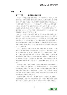 (中国)2013/14 年の繊維500 強企業を発表 他