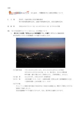 なつの奈良旅キャンペーン2014