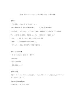 第 39 回日本リバーベンチャー選手権大会スタッフ募集要綱 【要項