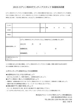 ボランティアスタッフ保護者同意書 PDF 形式