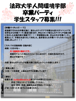 法政大学人間環境学部 卒業パーティ 学生スタッフ募集!!!