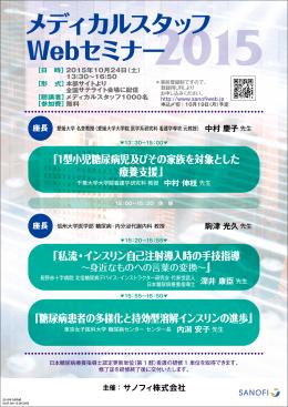 座長 - メディカルスタッフ Webセミナー 2015