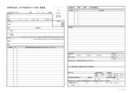 四季株式会社 2016年度技術スタッフ採用 履歴書