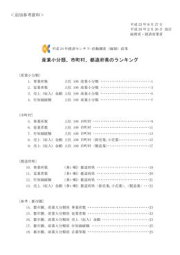 産業小分類、市町村、都道府県のランキング