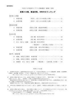 ランキング(PDF:523KB)