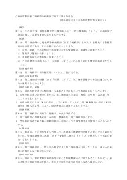 島根県警察第二機動隊の組織及び運営に関する訓令 (昭和41年10月1
