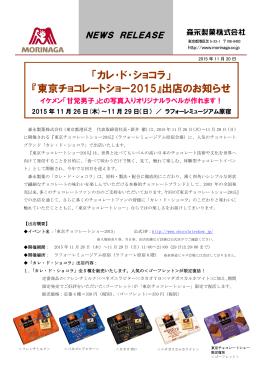 『東京チョコレートショー2015』出店のお知らせ